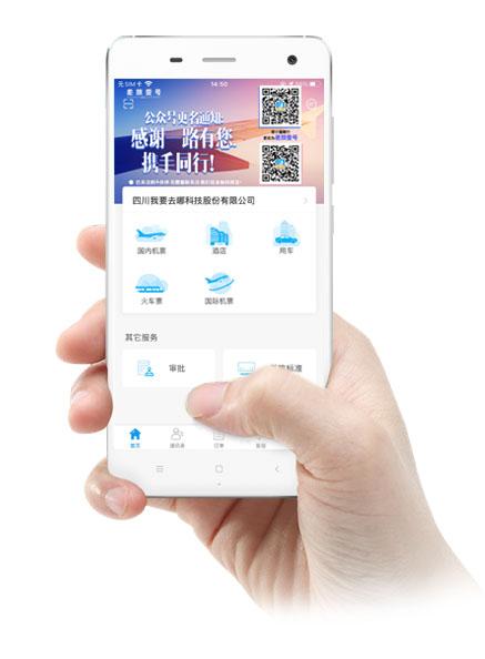 差旅壹号是中国优质的企业差旅服务云平台,提供企业差旅管理综合服务(差旅壹号)